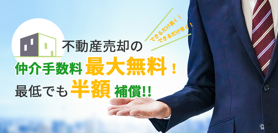 不動産売却の仲介手数料最大無料!最低でも半額保証!!